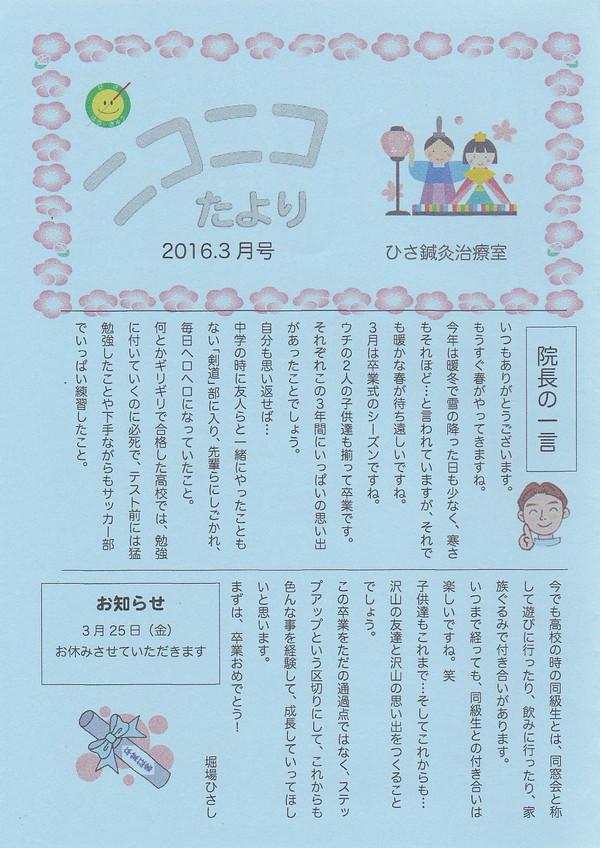 Img_20161005_0025
