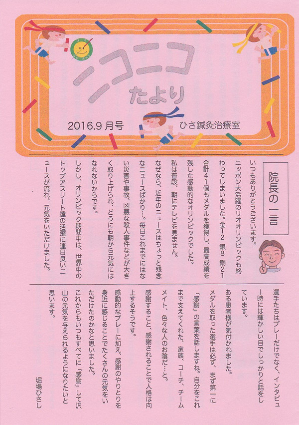 Img_20161005_0037_2
