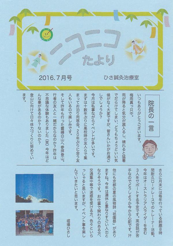 Img_20161005_0045