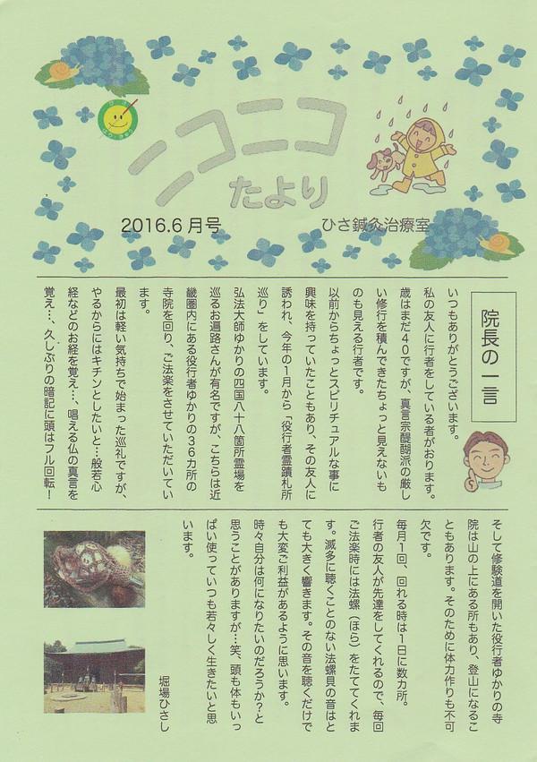 Img_20161005_0049