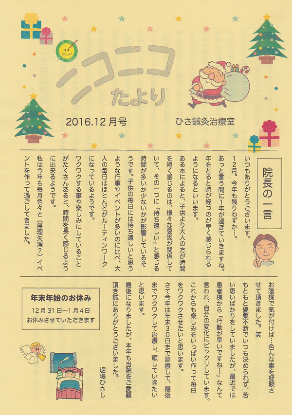 Img_20161207_0001