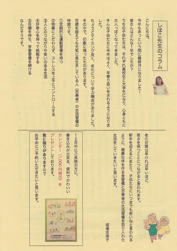 Img_20161207_0003