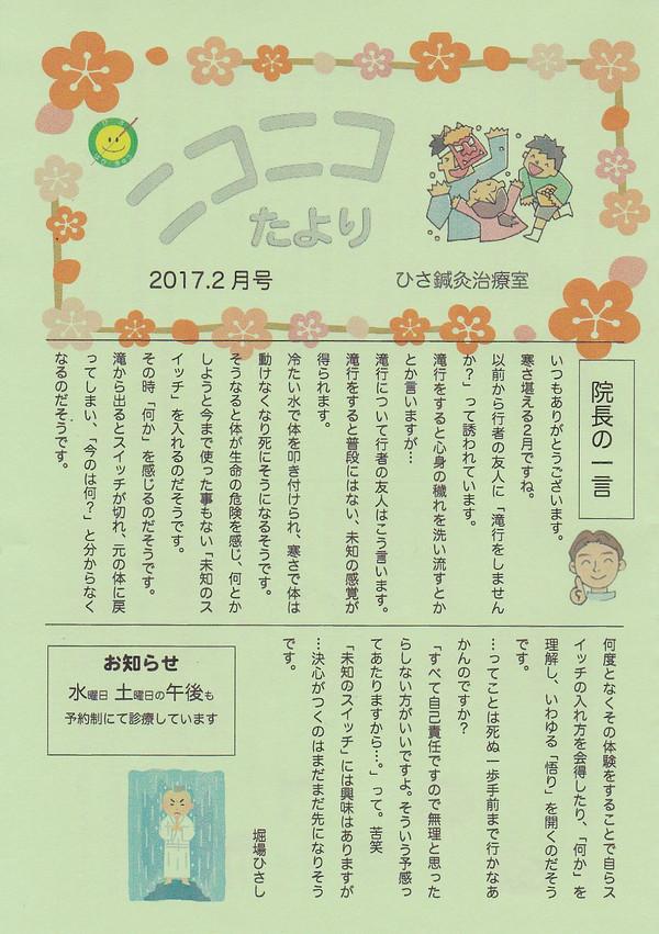 Img_20170130_0001