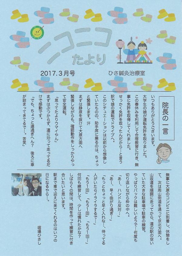 Img_20170302_0001