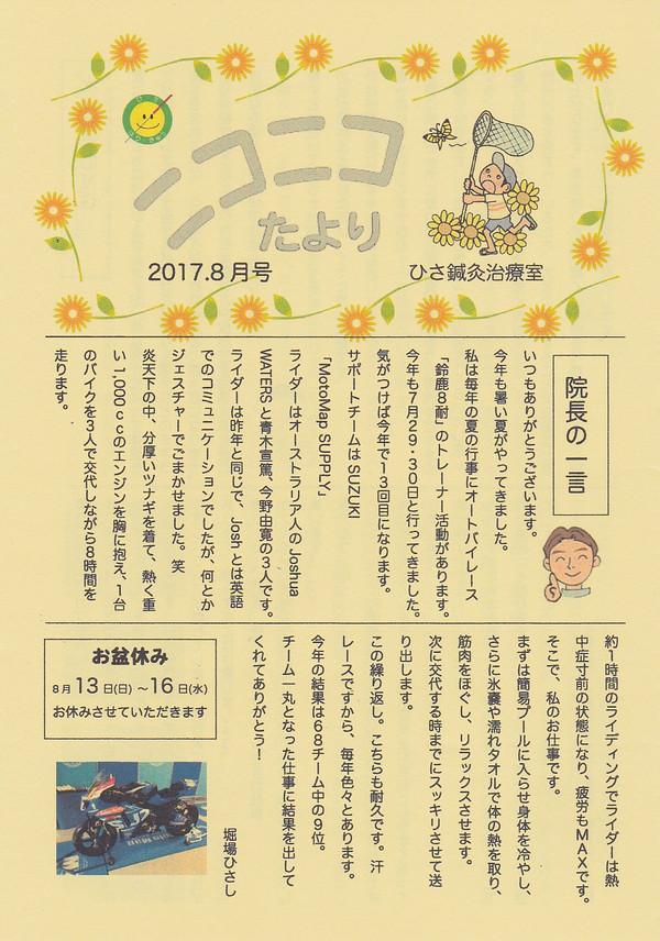 Img_20170731_0001