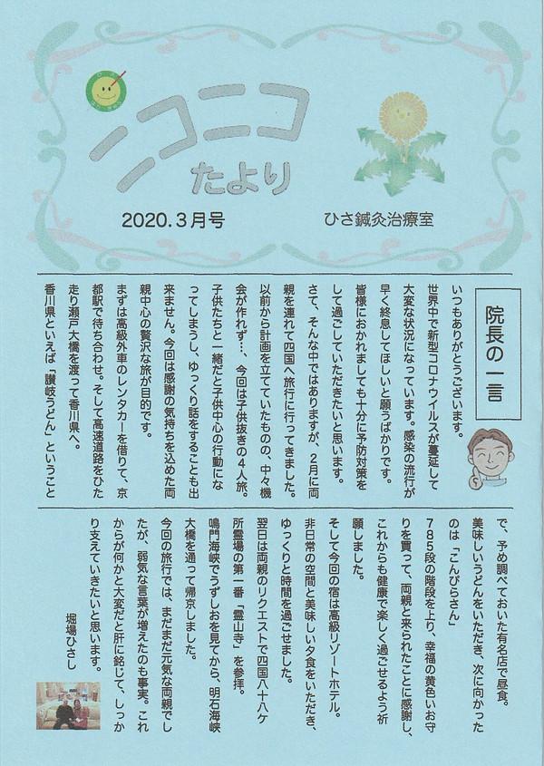 Img_20200229_0001