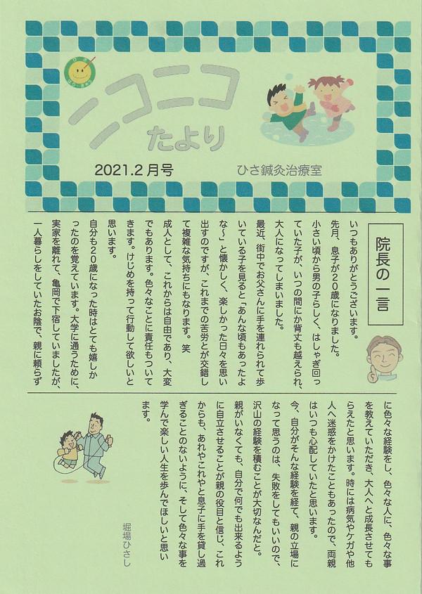 Img_20210131_0001